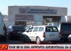 გორში 680–ზე მეტმა ავტომობილმა ტექდათვალიერება ვერ გაიარა
